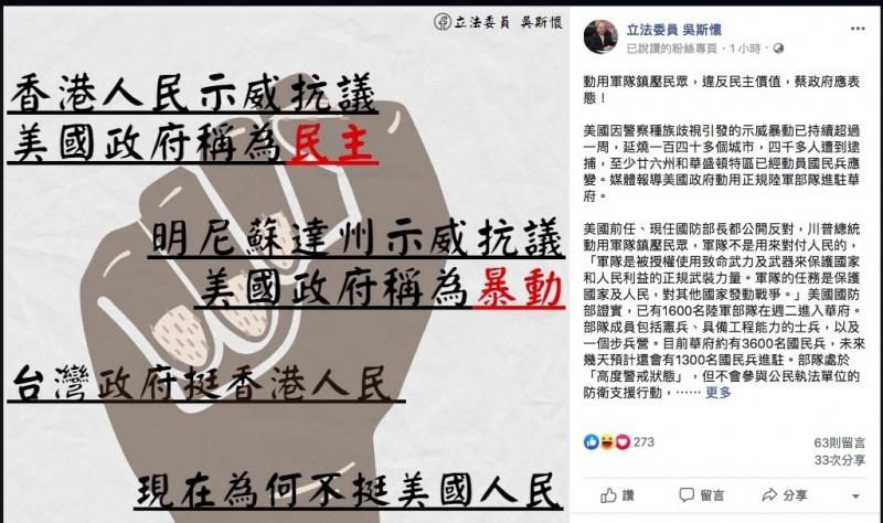 今逢中國六四天安門事件31週年,立委吳斯懷在臉書批評美國鎮壓民眾違反民主價值,蔡政府卻沒表態。(圖擷取自吳斯懷臉書)