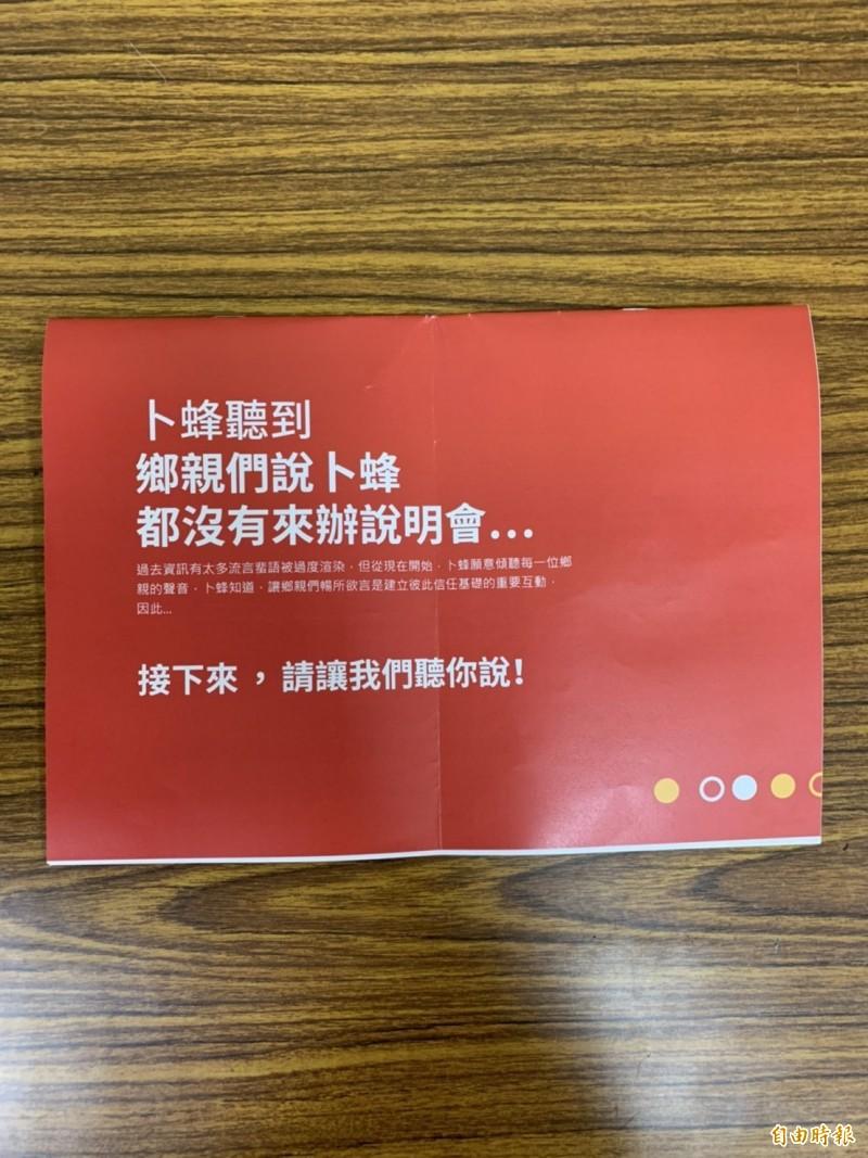 反卜蜂進駐花蓮民意高漲,卜蜂企業今印製說明手冊寄給花蓮縣議員,盼能釋疑後協助「傳遞正確訊息。」(記者王峻祺攝)
