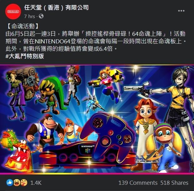 任天堂香港公司6月4日在臉書公佈新活動,活動內容滿滿「64」。(圖取自任天堂香港公司臉書專頁)
