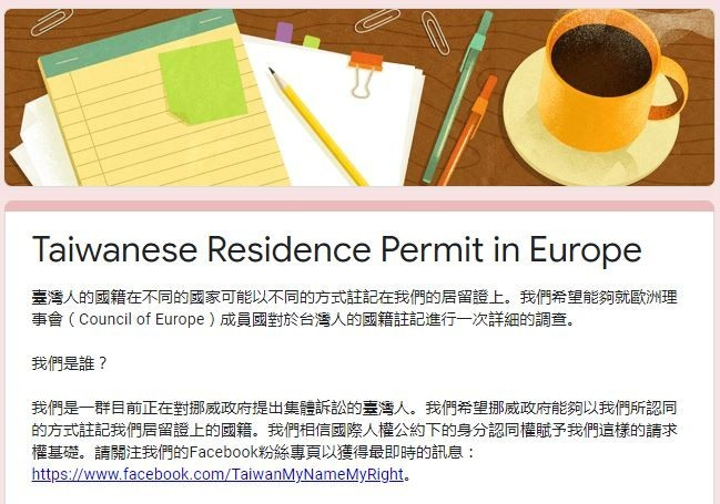 在挪威台灣人想在居留證上大方秀出「台灣」國籍,正名訴訟27日上訴二審法院,為蒐集相關資料,發出問卷請求網友幫忙。(圖擷取自「在挪台灣人國際正名運動」粉絲專頁)
