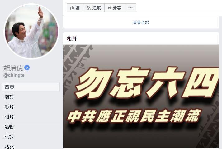 賴清德呼籲中共當局順應民主潮流,平反六四。(圖取自賴清德臉書)