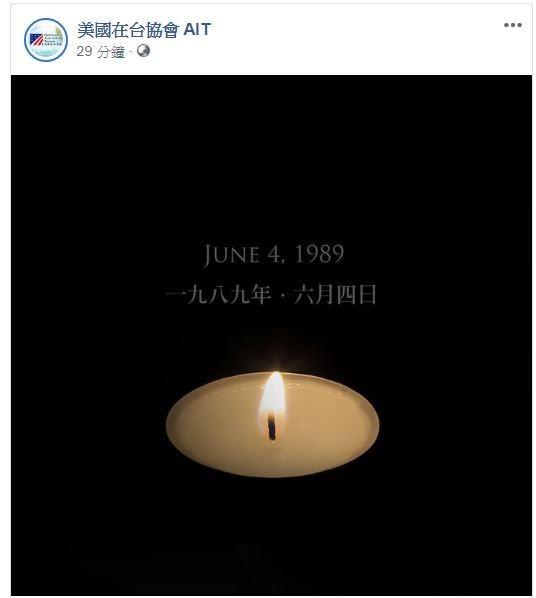 AIT在臉書點亮蠟燭,紀念31年前發生的六四事件。(擷取自美國在台協會臉書)