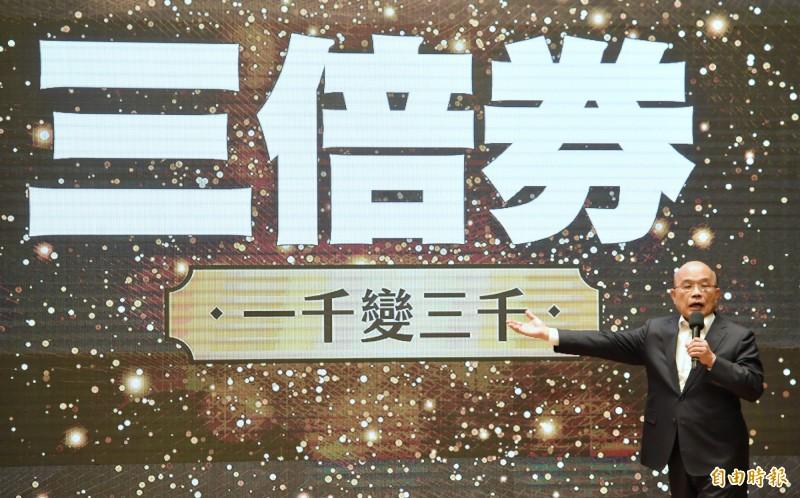 為了振興經濟,行政院長蘇貞昌宣布推出「振興三倍券」,每人支付1000元換3000元振興券,7月15日上路。(資料照)