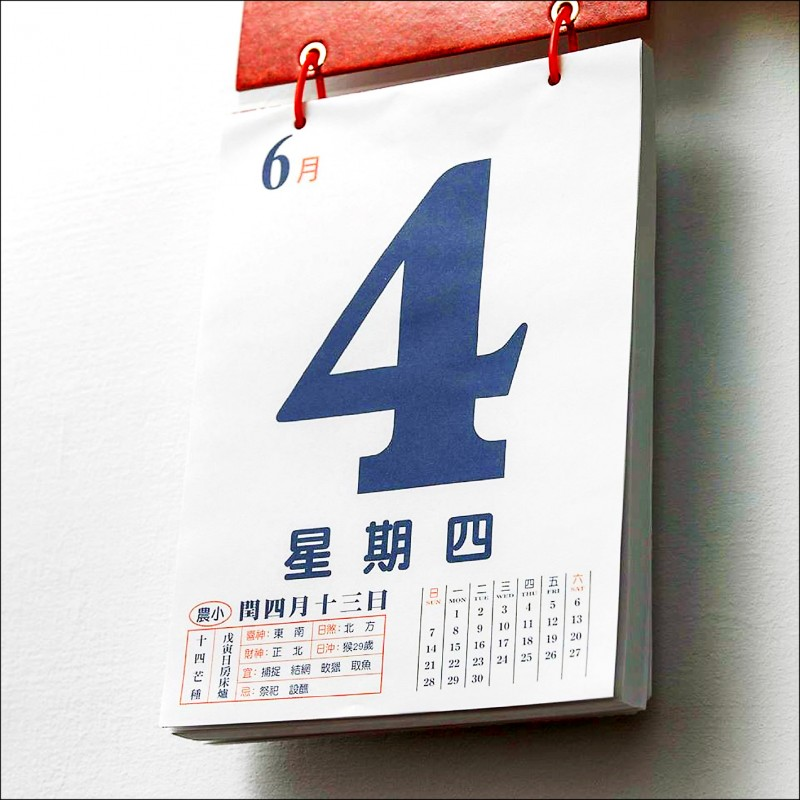 「有一天被忘了」總統諷中國一年僅364天