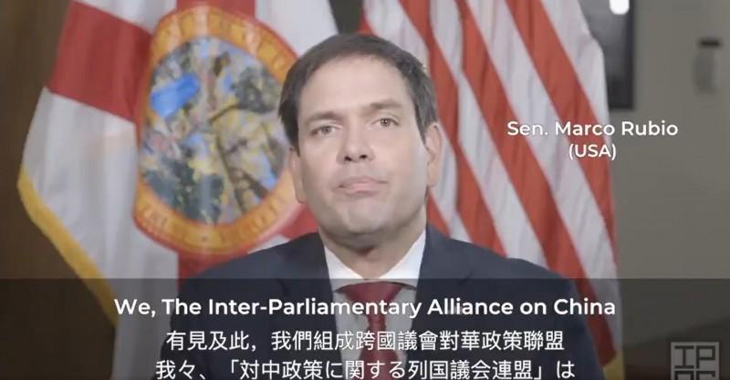 8跨國國會議員近日籌組「對華政策聯盟」,關注中國人權、香港議題,立場友台的美參議員盧比歐也是其中成員(記者彭琬馨翻攝)