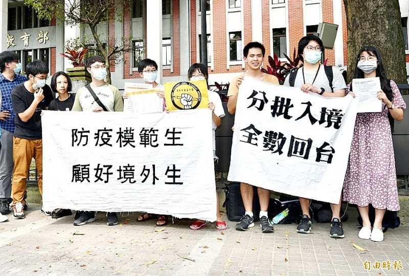 Foreign students and their supporters hold banners yesterday outside the Ministry of Education in Taipei to call on the government to relax border control measures and allow foreign students to return to finish their studies. Photo: Tu Chien-jung, Taipei Times