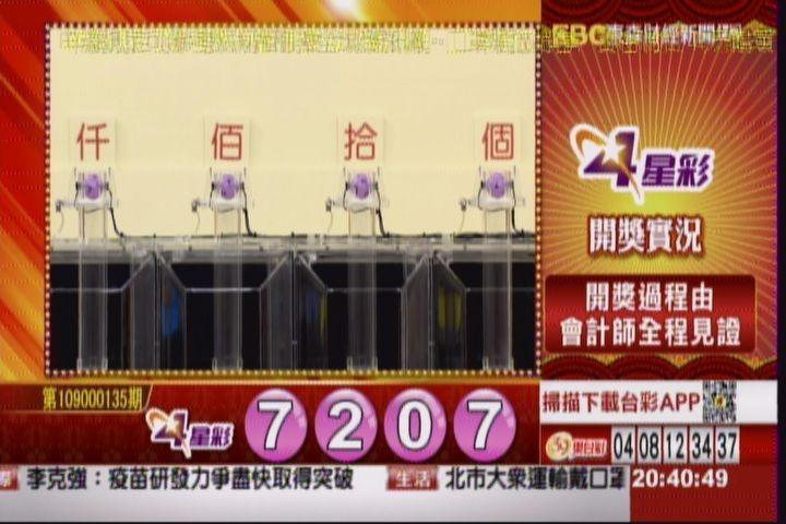 4星彩開獎號碼。(圖擷取自東森財經新聞57彩券王)