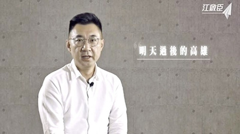 Chinese Nationalist Party (KMT) Chairman Johnny Chiang addresses Kaohsiung residents in a video clip posted on Facebook yesterday. Photo: Screengrab from Facebook