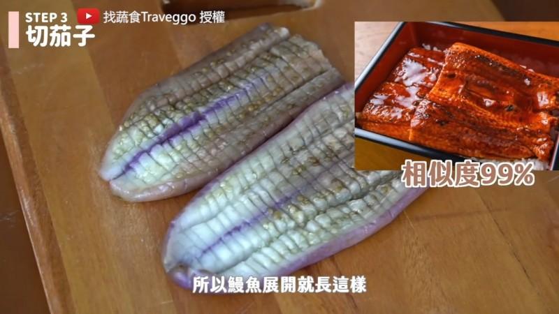 在茄子上割出條紋不僅更像鰻魚,這些條紋還是茄子吸收醬汁的重要關鍵。(圖片由Youtube頻道找蔬食Traveggo授權提供使用)