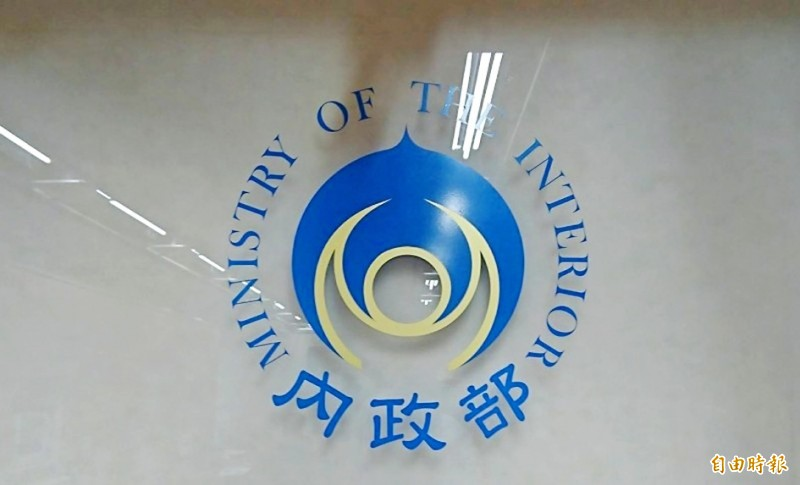 The logo of the Ministry of the Interior is pictured in an undated photograph. Photo: Huang Hsin-po, Taipei Times