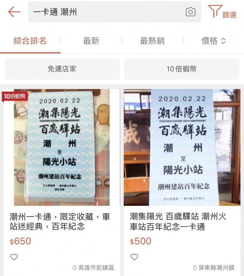 潮州一卡通在網路轉賣喊價到650元。(記者邱芷柔翻攝)