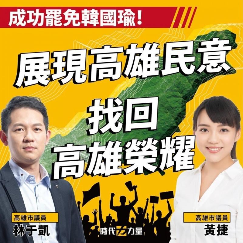 針對罷韓成功,時代力量表示,這場罷免選舉是台灣民主的勝利。(翻攝自時代力量臉書)