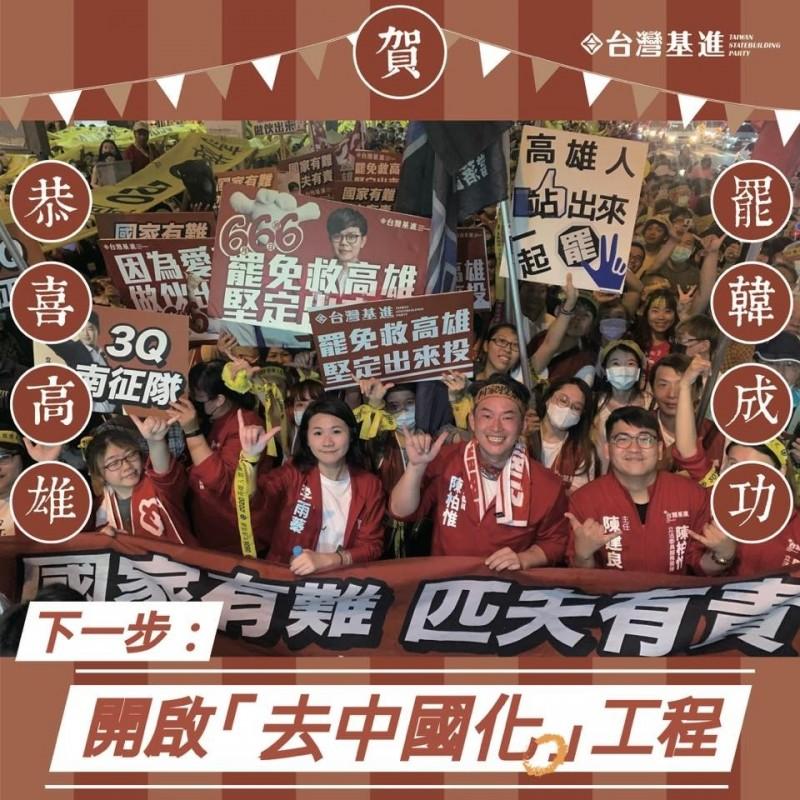 台灣基進崛起,民進黨看好兩黨合作。(記者王榮祥翻攝)