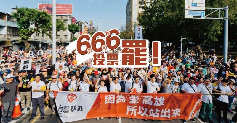 罷韓成功,台灣基進將續推去中國化工程。(記者王榮祥翻攝)