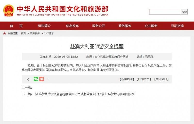 中國文化和旅遊部昨(5)日發布「旅遊安全提醒」,以針對華人、亞裔種族歧視和暴力行為上升為由,提醒中國遊客提高安全防範意識,切勿前往澳洲旅遊。(圖擷自中國文化和旅遊部官網)