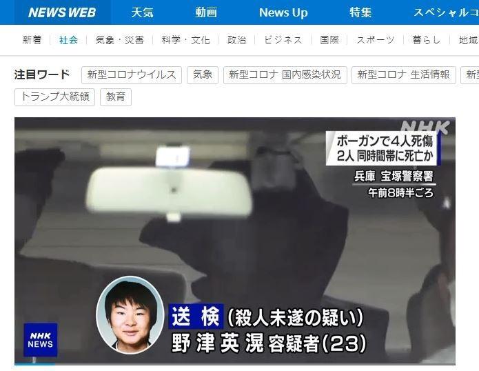 嫌犯野津英滉疑持十字弩殺傷4名親人,被捕後向警方供稱早有想殺光全家的念頭。(翻攝自NHK新聞畫面)