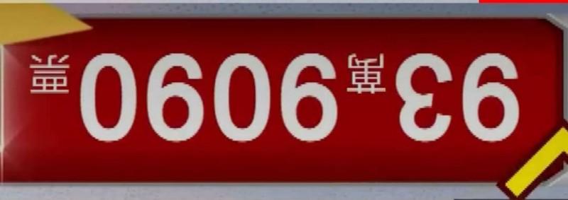 PTT鄉民發現,罷免韓國同意票939090倒過來,是060636,「6月6日閃囉!」(擷取自YouTube「三立iNEWS」影片)