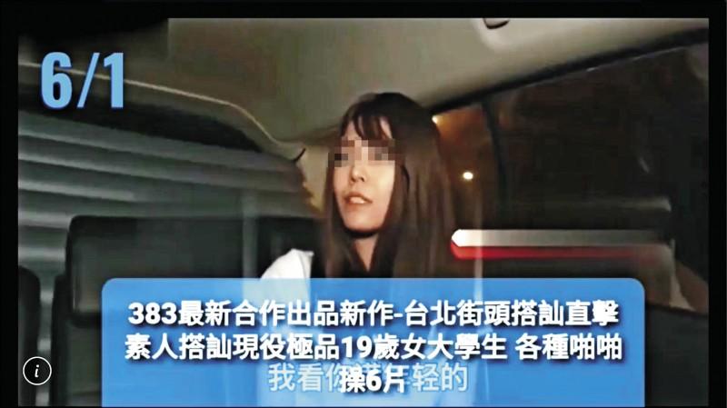 通訊軟體近日流傳「台北街頭搭訕女大學生」的情色影片。(記者邱俊福翻攝)