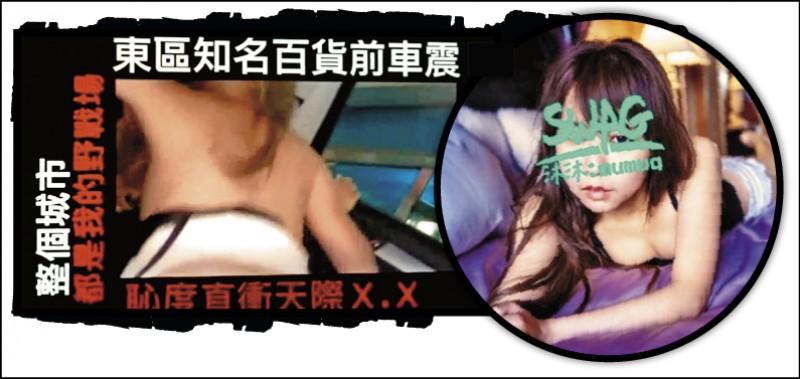 直播主「沐沐」(右圖)去年9月將車停在北市忠孝東路4段街頭,跟男子在車內直接「啪啪」(下圖)。(取自Twitter,記者邱俊福翻攝)