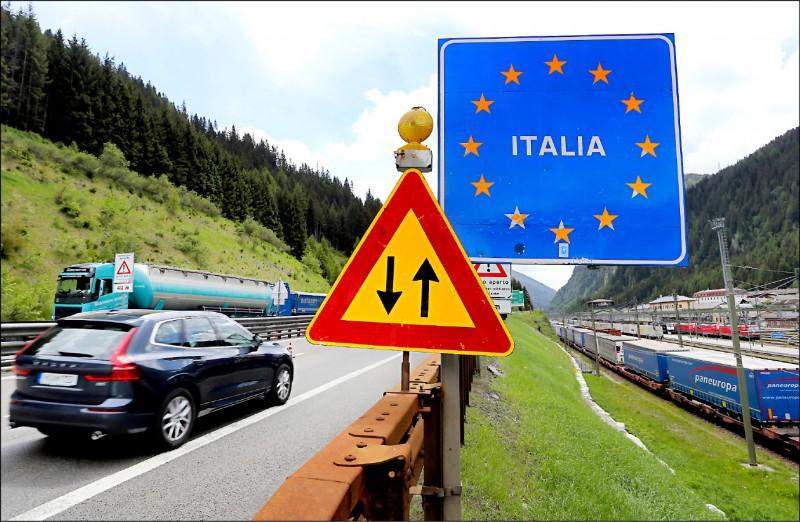 區域內人員和貨物可自由流動的歐洲申根區,可望六月底前恢復自由通行。圖為三日在義大利布里納山口(Brenner Pass)邊界關卡,一輛從奧地利境內駛向義國的德國車牌轎車。義國當天對歐盟與瑞士公民重新開放邊界。(美聯社)