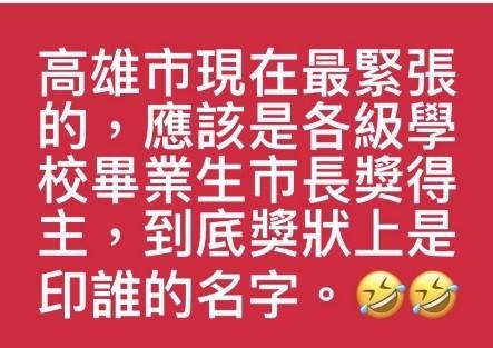 韓國瑜確定被罷免,有網友在臉書質疑,「高雄市現在最緊張的,應該是各級學校畢業生市長獎得主,到底獎狀上是印誰的名字?」(記者方志賢翻攝網路)