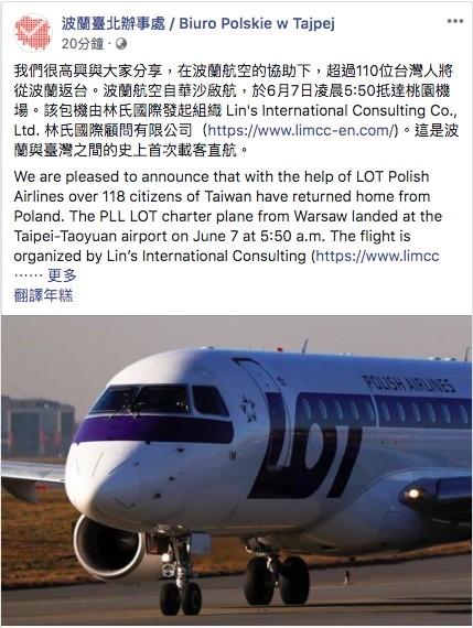 在波蘭航空協助下,超過110位台灣人自華沙返抵桃園機場,波蘭台北辦事處表示這是波蘭與台灣之間史上首次載客直航。(擷取自波蘭台北辦事處臉書)