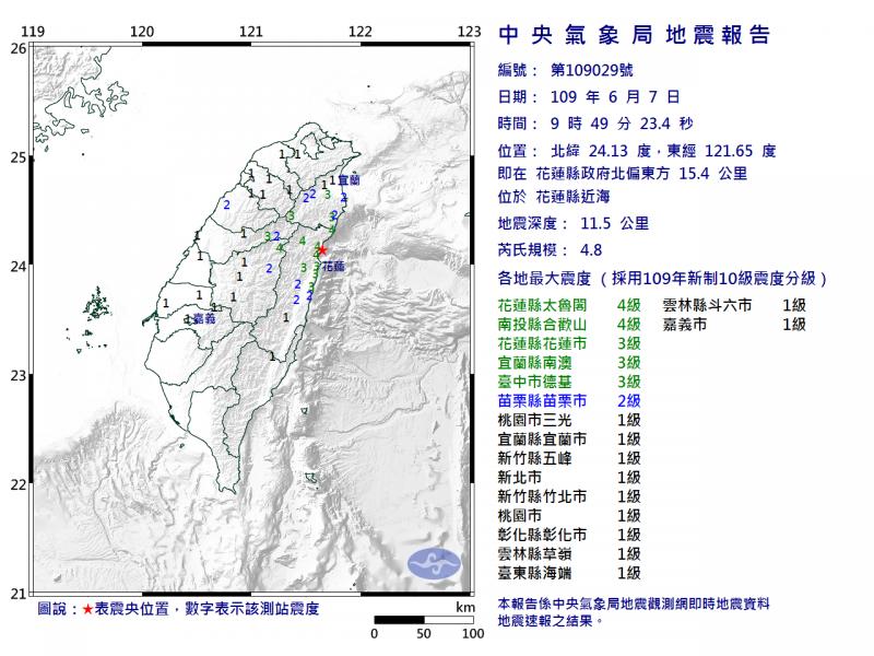 花蓮地區今早發生規模4.8有感地震。(擷取自中央氣象局網頁)