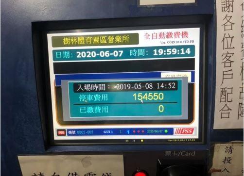 原PO投入去年遺失的停車票卡,金額非常嚇人。(圖擷自爆廢公社)