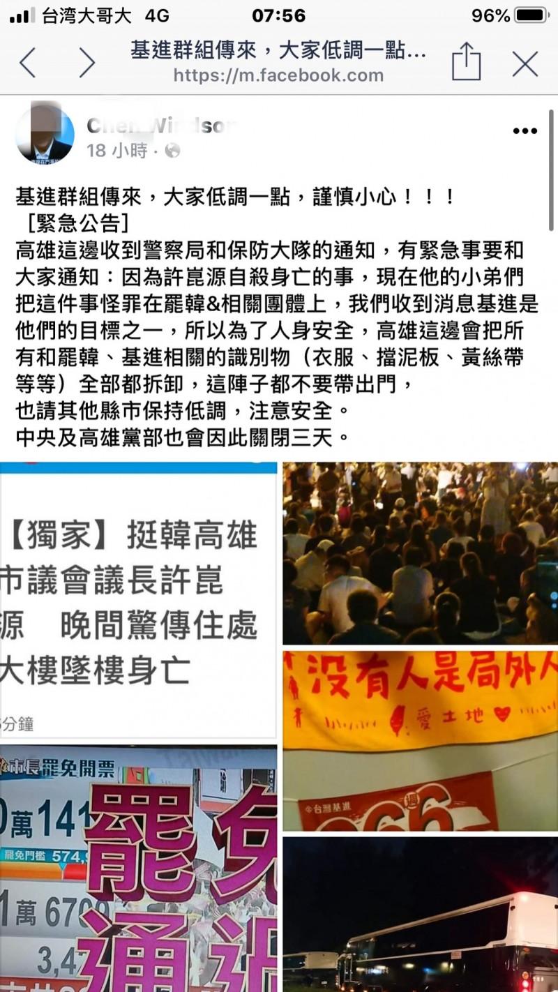 網傳「緊急公告」有小弟們把議長之死怪罪罷韓,警懷疑製造恐慌究辦。(取自網路)