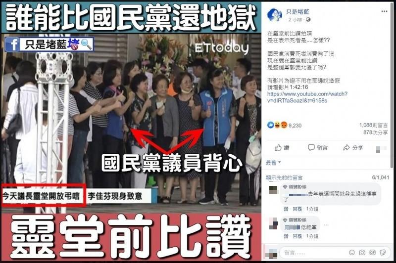 「只是堵藍」轉貼了一群人在許崑源靈堂前比讚合照的畫面。(圖擷取自「只是堵藍」臉書專頁)