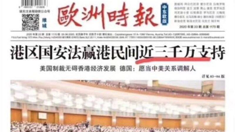中共在歐洲的大外宣機器瞎指香港有3千萬人挺「港版國安法」,但香港總人口僅750多萬。(圖擷取自網路)