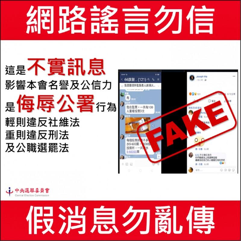 罷韓後…大量假訊息分化台灣 蘇揆交代警政署查辦