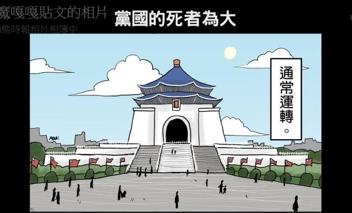 「中正紀念堂vs六張犁」