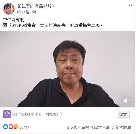 「杏仁哥」號召韓粉週六上凱道抗議,不過他在臉書表示,自己不會到場。(圖擷自「杏仁哥」臉書)