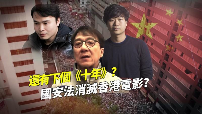 港版《國安法》引發國際關注侵害香港自治,香港電影也受到衝擊。(歐文傑提供、陳梓桓提供、翻攝i-cable)