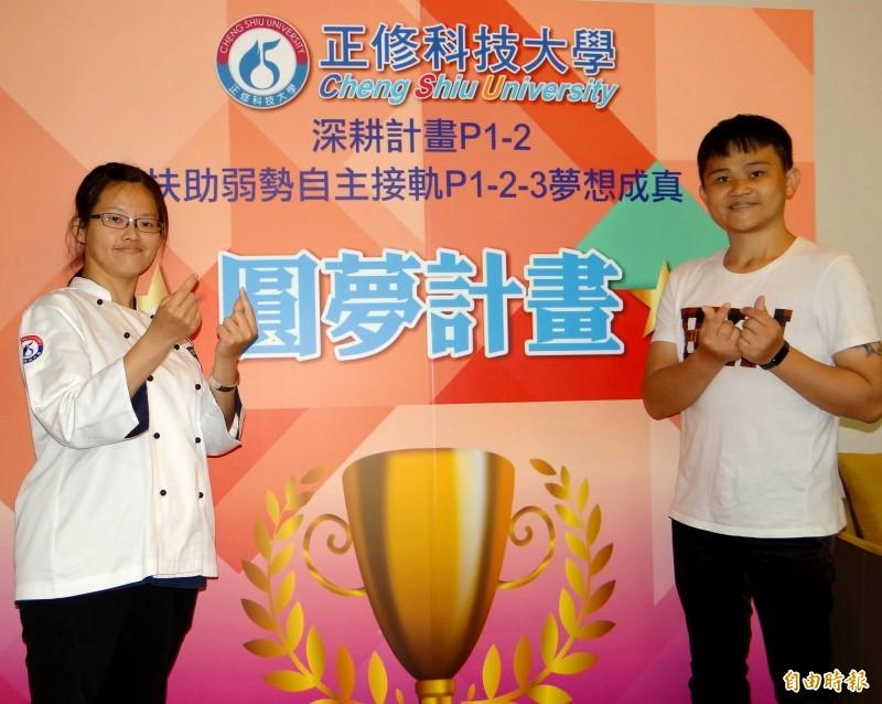 林綠婕(左)及李建龍(右)奮發向上,積極圓夢。(記者洪定宏攝)