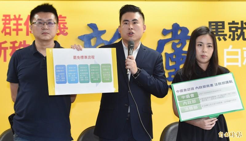 新黨青年軍蘇恆(右起)、王炳忠、林明正10日舉行記者會,發起罷免台灣基進立委陳柏惟行動,表示一切將比照罷韓團體的作法,進行「全民開罷」。(記者廖振輝攝)