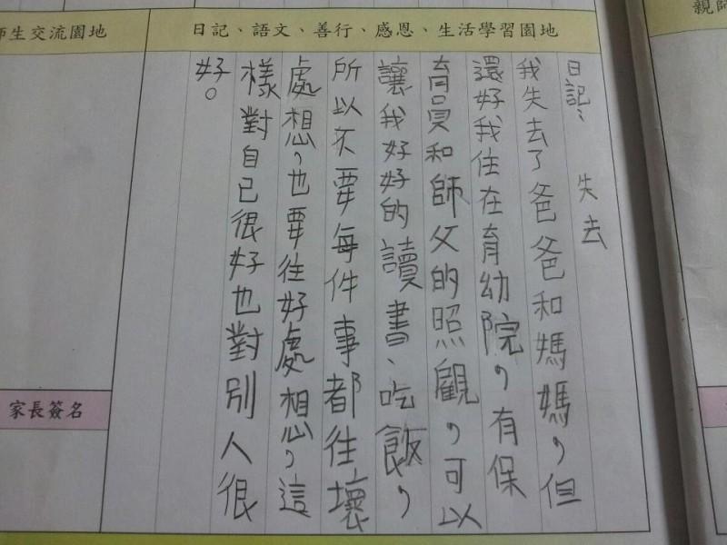 1名國小學童的日記賺人熱淚,他對生活樂觀的態度讓網友好心疼。(圖取自爆廢公社)