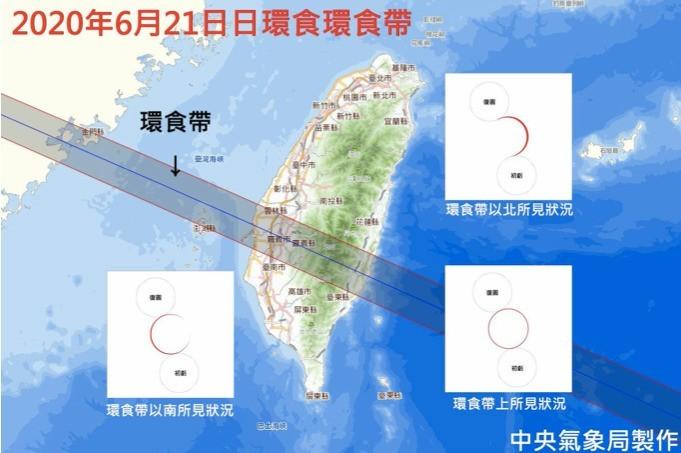 氣象局表示,6月21日台灣的天空將出現日環蝕現象,包含金門、澎湖北側、台灣中南部等10個縣市局部地區,均可見到太陽如戒指環狀的日蝕現象。(中央氣象局提供)