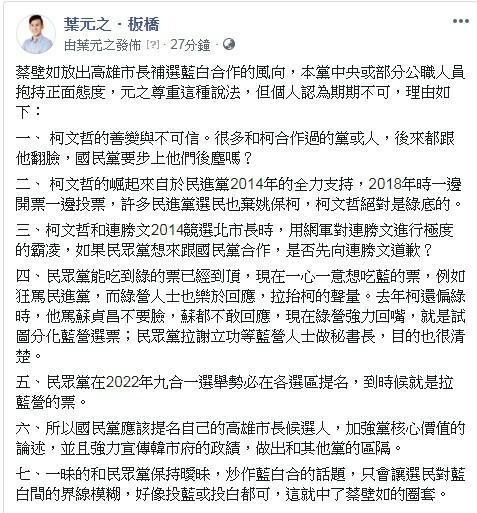 新北市議員葉元之在臉書發文,提醒國民黨不要中了立委蔡璧如的圈套。(擷取自臉書)