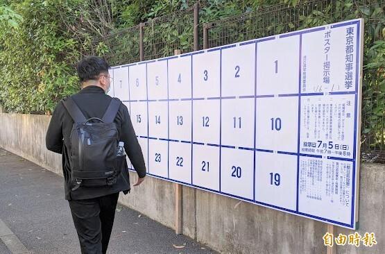 東京都知事選舉7月5日投開票,東京街頭已架設出候選人海報公告欄。(記者林翠儀攝)