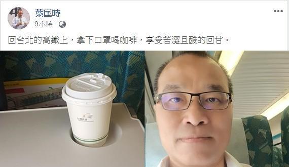 高市府明上午10點辦理交接,葉匡時今中午搭高鐵回台北。(圖取自葉匡時臉書)