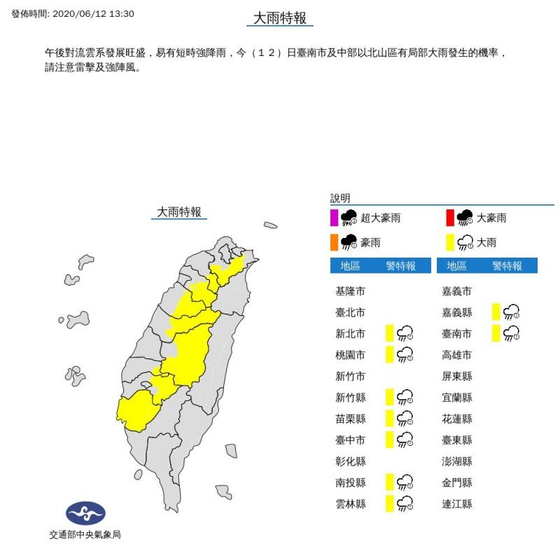 午後對流雲系發展旺盛,中央氣象局對9縣市發布大雨特報。(中央氣象局提供)
