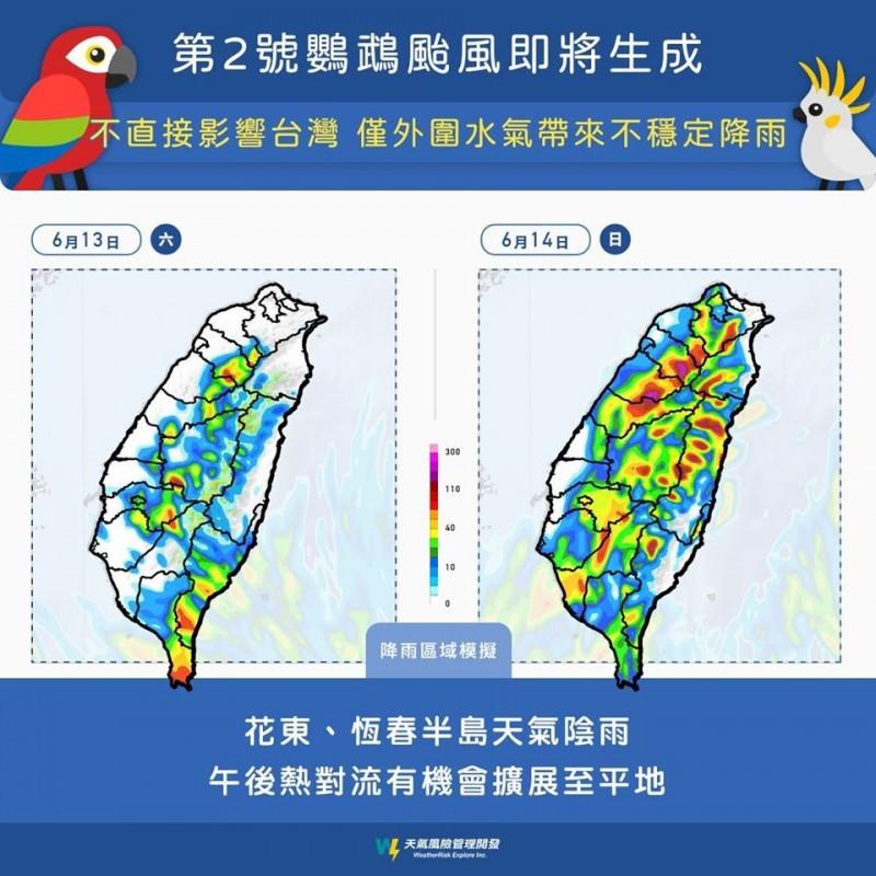天氣風險表示,目前熱帶性低氣壓位在南海海面上,預計最快今天晚上將生成第二號颱風鸚鵡颱風,不過將不會直接影響台灣。(圖擷取自天氣風險 WeatherRisk臉書)