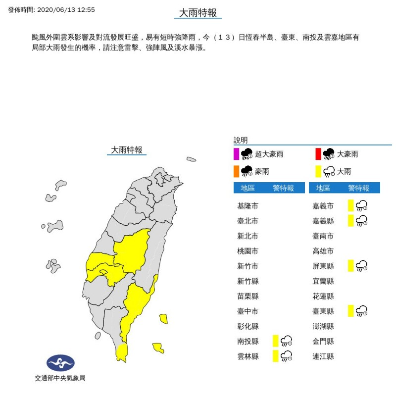 中央氣象局今日12時55分發布大雨特報,降雨範圍包括恆春半島、臺東、南投及雲嘉地區。(氣象局提供)
