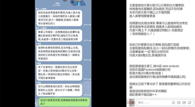 網友在爆廢公社二館指出,表弟因為大學志願選填問題,可能會引發家庭革命。(圖擷自臉書)