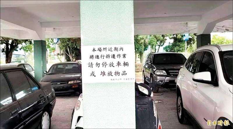 南投市公所公告魚市場將拆遷,呼籲民眾別停放車輛。(記者謝介裕攝)