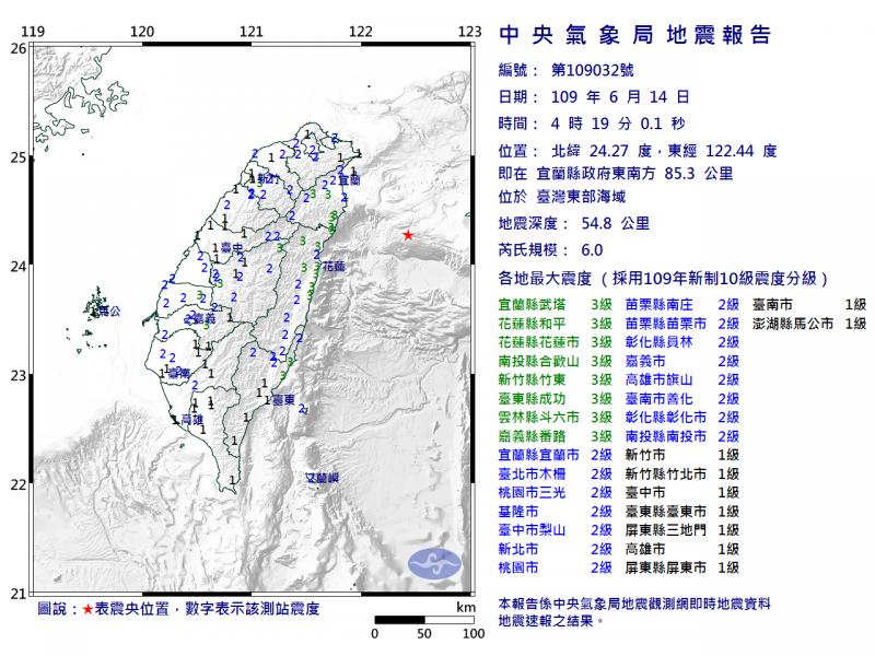 宜蘭縣外海今晨發生芮氏規模6.0強震。(圖擷取自中央氣象局)