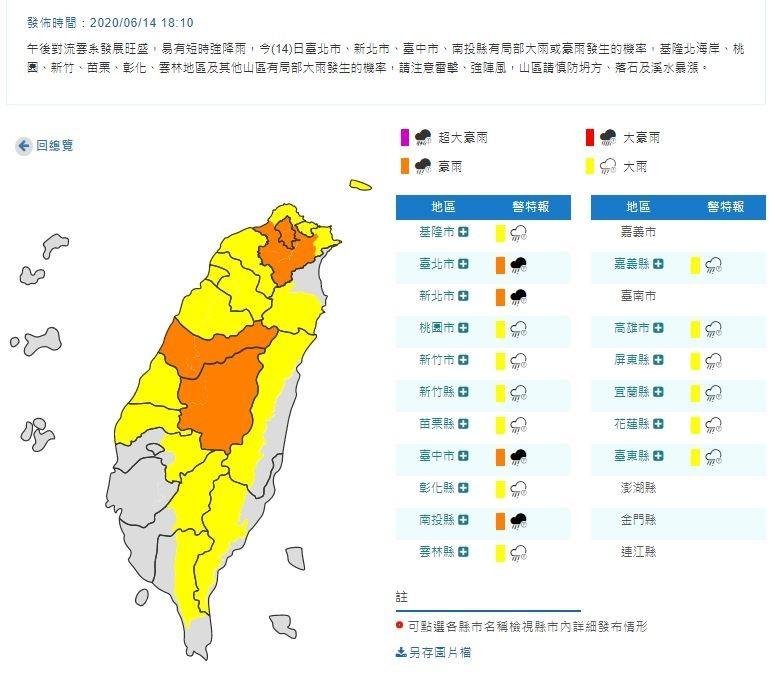 氣象局對17縣市發布豪雨、大雨特報。(圖取自氣象局)