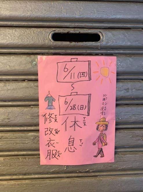 原PO貼出修改衣服店的可愛手繪公告。(圖擷自爆廢公社)
